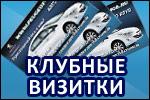 Клубные визитки Peugeot 408