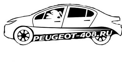 Нажмите на изображение для увеличения.  Название:лого_пежо408_5 (1) копи&.jpg Просмотров:179 Размер:40.3 Кб ID:2244