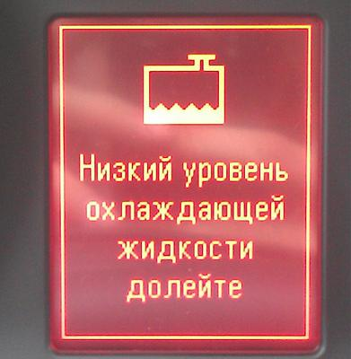 Нажмите на изображение для увеличения.  Название:indikator-nizkogo-yrovnja-ohlagdajyshtchej-zidkosti.jpg Просмотров:357 Размер:225.8 Кб ID:20329