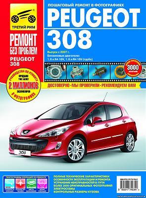 Нажмите на изображение для увеличения.  Название:книга_Peugeot_308.jpg Просмотров:567 Размер:223.3 Кб ID:1181