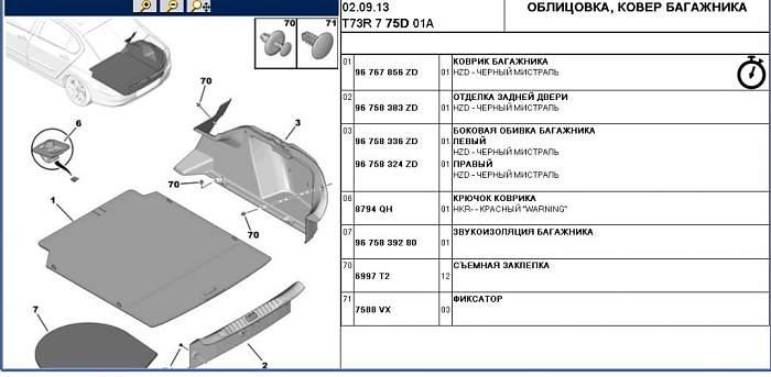Нажмите на изображение для увеличения.  Название:багажник.jpg Просмотров:59 Размер:72.3 Кб ID:31904