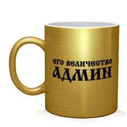 Название: people_1_krujka_front_gold_250.jpg Просмотров: 77  Размер: 13.9 Кб