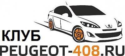 Нажмите на изображение для увеличения.  Название:peugeot-408 - клуб2.jpg Просмотров:156 Размер:42.4 Кб ID:2028