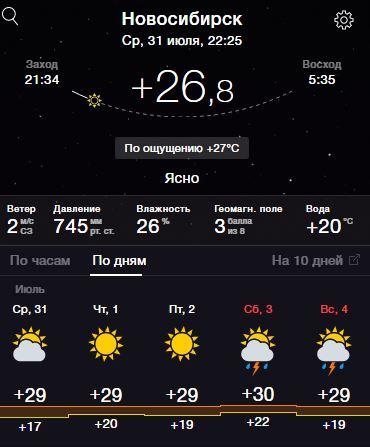 Название: Новосибирск_погода.JPG Просмотров: 100  Размер: 36.8 Кб