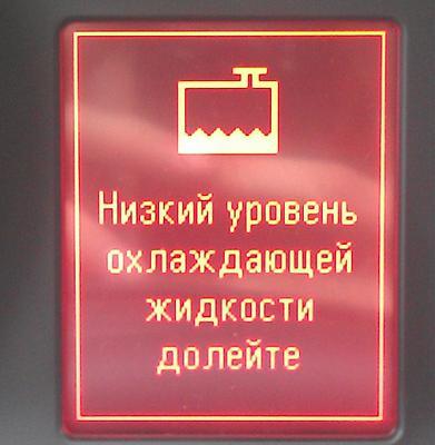 Нажмите на изображение для увеличения.  Название:indikator-nizkogo-yrovnja-ohlagdajyshtchej-zidkosti.jpg Просмотров:333 Размер:225.8 Кб ID:20329