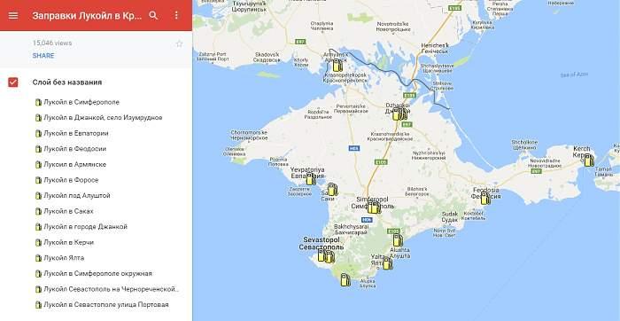 Нажмите на изображение для увеличения.  Название:Заправки Лукойл в Крыму.jpg Просмотров:39 Размер:171.4 Кб ID:28102