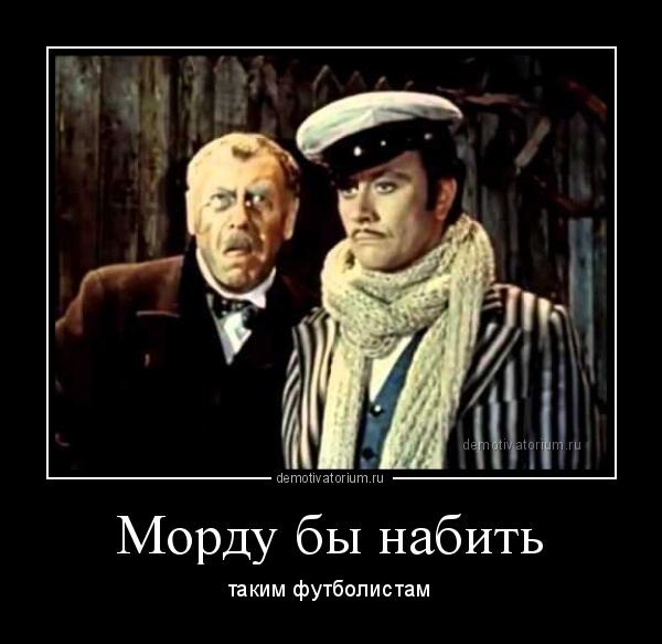 Название: demotivatorium_ru_mordu_bi_nabit.jpg Просмотров: 322  Размер: 80.3 Кб