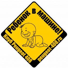 Название: babyincar-2.jpg Просмотров: 3369  Размер: 17.7 Кб