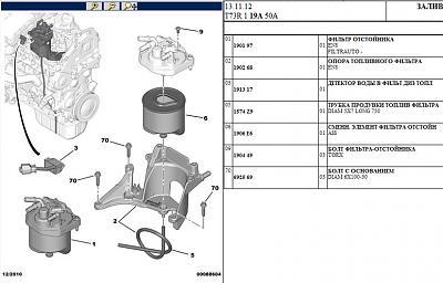 Нажмите на изображение для увеличения.  Название:HDI_fuel_filter.jpg Просмотров:2058 Размер:97.2 Кб ID:20326