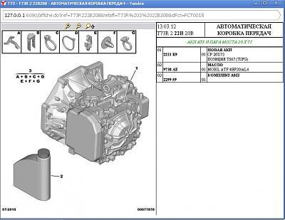 Нажмите на изображение для увеличения.  Название:коробка ат8.JPG Просмотров:1644 Размер:70.9 Кб ID:3076