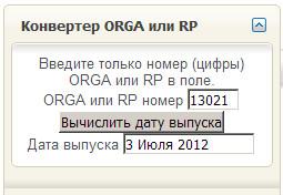 Название: RP_data.jpg Просмотров: 12350  Размер: 22.3 Кб