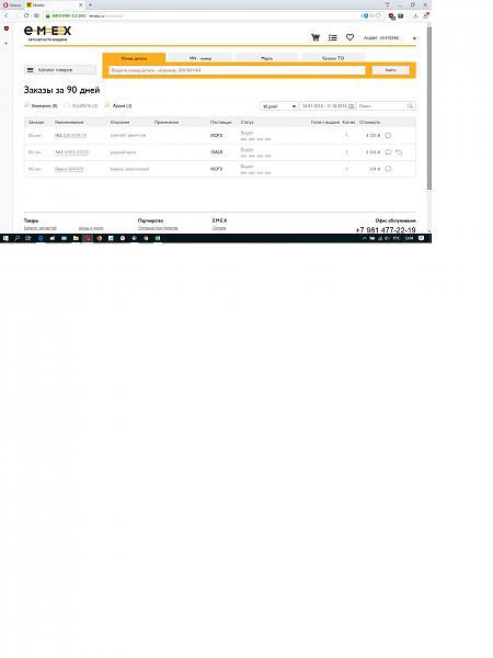 Нажмите на изображение для увеличения.  Название:грм заказ эмекс.jpg Просмотров:810 Размер:58.3 Кб ID:33749