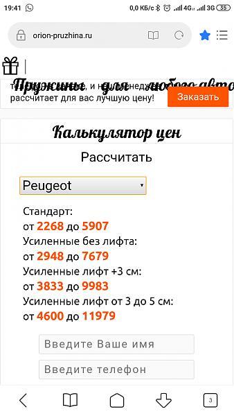 Нажмите на изображение для увеличения.  Название:Screenshot_2020-02-21-19-41-59-706_com.android.browser.jpg Просмотров:16 Размер:31.2 Кб ID:34928