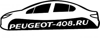 Нажмите на изображение для увеличения.  Название:лого_пежо408_7.jpg Просмотров:166 Размер:72.5 Кб ID:2253