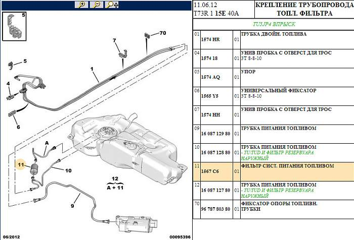 Нажмите на изображение для увеличения.  Название:Fuel_TU5.jpg Просмотров:672 Размер:151.6 Кб ID:23414