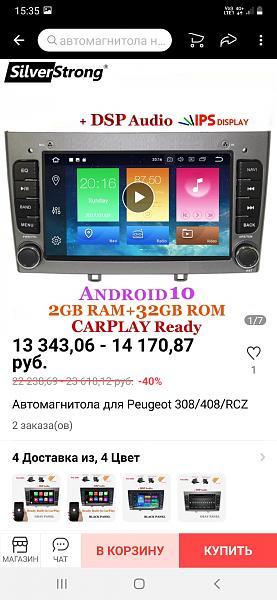 Нажмите на изображение для увеличения.  Название:Screenshot_20210417-153505_AliExpress.jpg Просмотров:11 Размер:90.8 Кб ID:35505