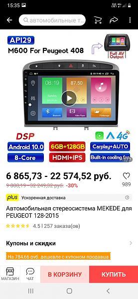 Нажмите на изображение для увеличения.  Название:Screenshot_20210417-153553_AliExpress.jpg Просмотров:10 Размер:93.0 Кб ID:35506