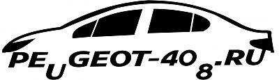 Нажмите на изображение для увеличения.  Название:лого_пежо408_10.jpg Просмотров:139 Размер:37.1 Кб ID:2257