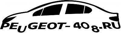Нажмите на изображение для увеличения.  Название:лого_пежо408_15.jpg Просмотров:294 Размер:37.4 Кб ID:2289