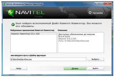 Нажмите на изображение для увеличения.  Название:NAVITEL.jpg Просмотров:461 Размер:77.4 Кб ID:13810
