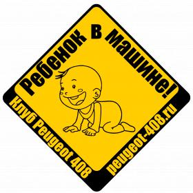 Название: babyincar-2.jpg Просмотров: 3136  Размер: 17.7 Кб