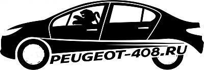 Название: лого_пежо408_3.jpg Просмотров: 404  Размер: 13.1 Кб