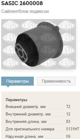 Название: 2600008_sasic.jpg Просмотров: 1948  Размер: 41.0 Кб