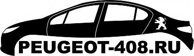 Нажмите на изображение для увеличения.  Название:лого_пежо408.jpg Просмотров:684 Размер:42.3 Кб ID:2222