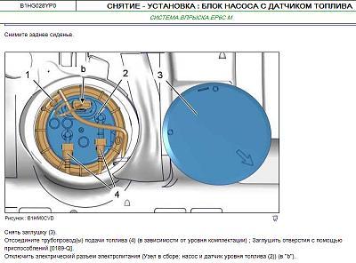 Нажмите на изображение для увеличения.  Название:408_fuel_cap.jpg Просмотров:927 Размер:132.3 Кб ID:9898
