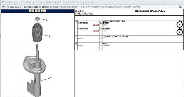 Нажмите на изображение для увеличения.  Название:Передние амортизаторы 408.JPG Просмотров:519 Размер:71.5 Кб ID:33727