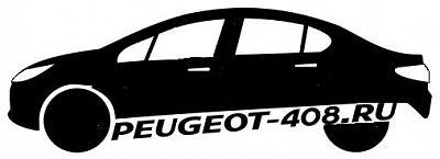 Нажмите на изображение для увеличения.  Название:лого_пежо408_5.jpg Просмотров:172 Размер:24.1 Кб ID:2243