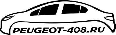Нажмите на изображение для увеличения.  Название:лого_пежо408_8.jpg Просмотров:176 Размер:44.9 Кб ID:2254
