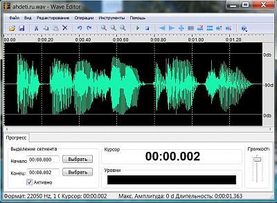 Нажмите на изображение для увеличения.  Название:Wave Editor 1.jpg Просмотров:881 Размер:141.0 Кб ID:7330