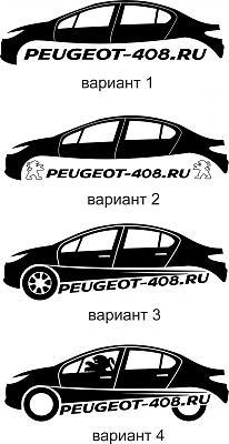 Нажмите на изображение для увеличения.  Название:лого_пежо408_4.jpg Просмотров:453 Размер:94.4 Кб ID:2232