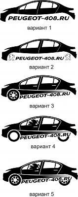 Нажмите на изображение для увеличения.  Название:лого_пежо408_5.jpg Просмотров:346 Размер:84.1 Кб ID:2233
