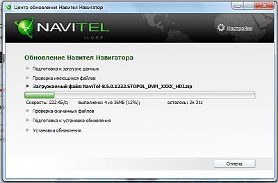Нажмите на изображение для увеличения.  Название:NAVITEL_1.jpg Просмотров:412 Размер:17.2 Кб ID:13812