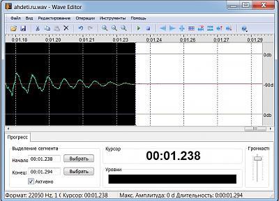 Нажмите на изображение для увеличения.  Название:Wave Editor 3.jpg Просмотров:909 Размер:117.1 Кб ID:7332
