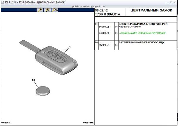 Название: Сервисбокс-ключ.jpg Просмотров: 1768  Размер: 59.9 Кб