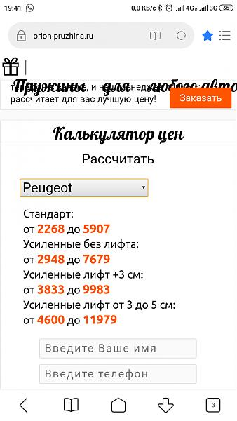 Нажмите на изображение для увеличения.  Название:Screenshot_2020-02-21-19-41-59-706_com.android.browser.jpg Просмотров:106 Размер:31.2 Кб ID:34928